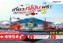 กิจกรรม เที่ยวญี่ปุ่นฟรี!! กับทรูมูฟ เอช ปีที่ 5  ชิงแพ็กเกจทัวร์ประเทศญี่ปุ่น มากกว่า 5 แสนบาท