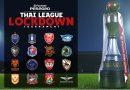 มันเหงา..!! ไทยลีก เตรียมจัดทัวร์นาเมนต์ฟุตบอลจำลอง ผ่านเกม Pro Evolution Soccer 2020